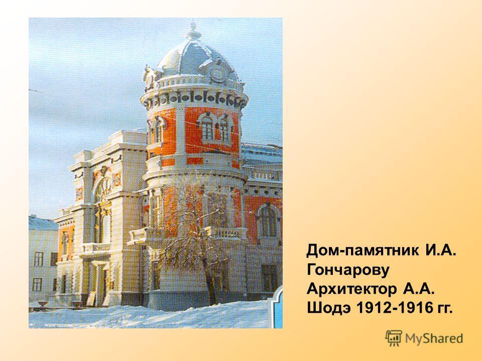 Дом-памятник И.А. Гончарову Архитектор А.А. Шодэ 1912-1916 гг.