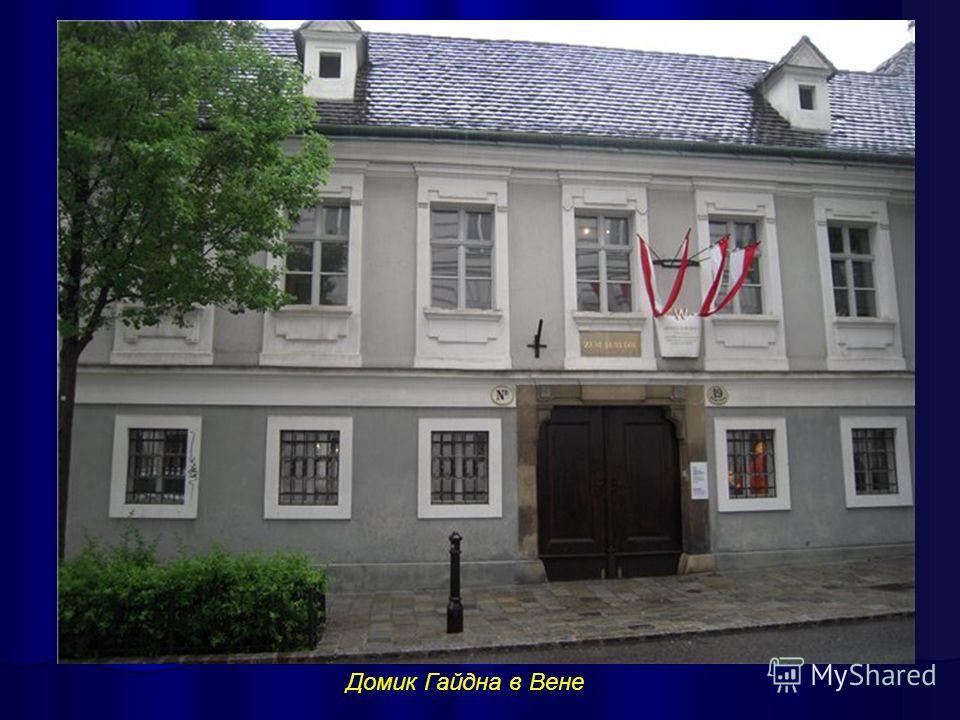 Домик Гайдна в Вене