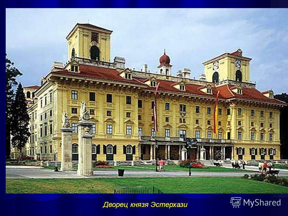 Дворец князя Эстерхази