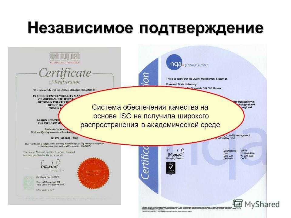 Независимое подтверждение Система обеспечения качества на основе ISO не получила широкого распространения в академической среде