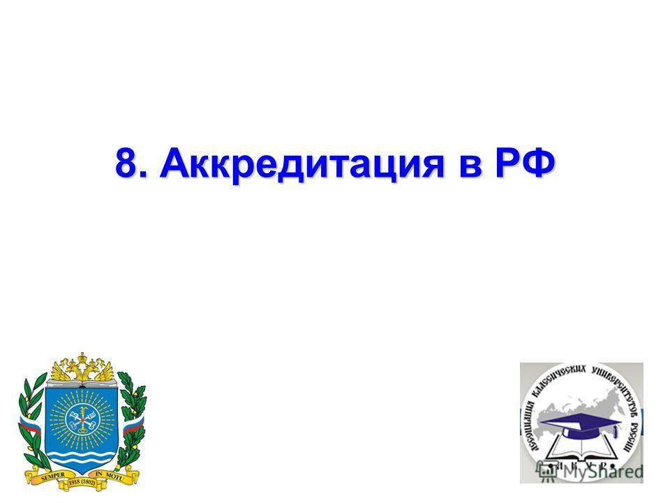 8. Аккредитация в РФ
