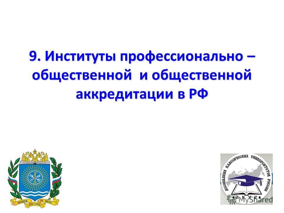 9. Институты профессионально – общественной и общественной аккредитации в РФ
