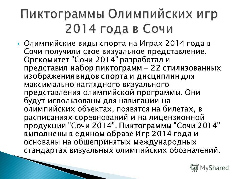 Олимпийские виды спорта на Играх 2014 года в Сочи получили свое визуальное представление. Оргкомитет
