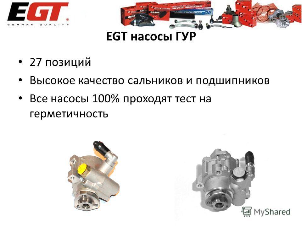 EGT насосы ГУР 27 позиций Высокое качество сальников и подшипников Все насосы 100% проходят тест на герметичность