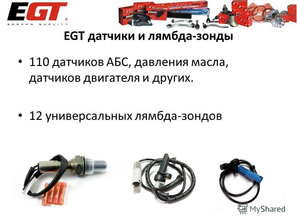 EGT датчики и лямбда-зонды 110 датчиков АБС, давления масла, датчиков двигателя и других. 12 универсальных лямбда-зондов