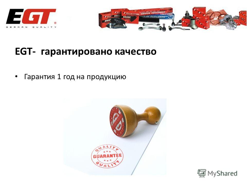 EGT- гарантировано качество Гарантия 1 год на продукцию