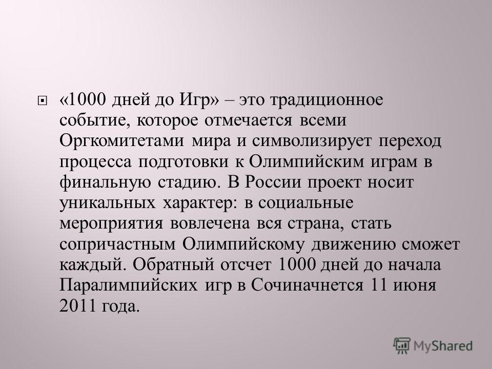 «1000 дней до Игр » – это традиционное событие, которое отмечается всеми Оргкомитетами мира и символизирует переход процесса подготовки к Олимпийским играм в финальную стадию. В России проект носит уникальных характер : в социальные мероприятия вовле