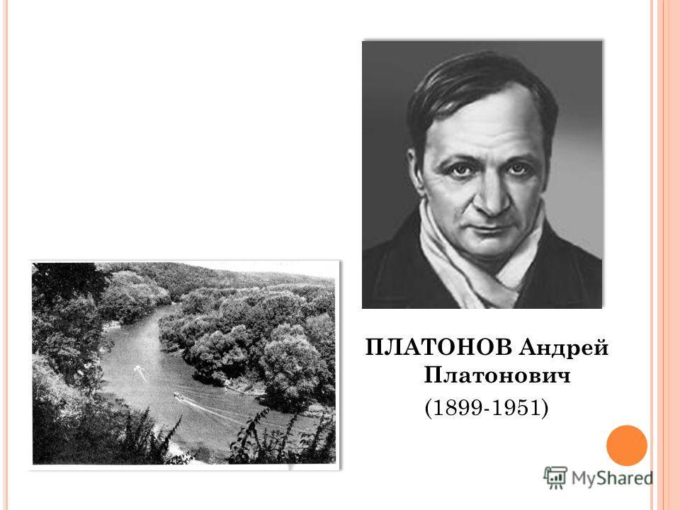 ПЛАТОНОВ Андрей Платонович (1899-1951)