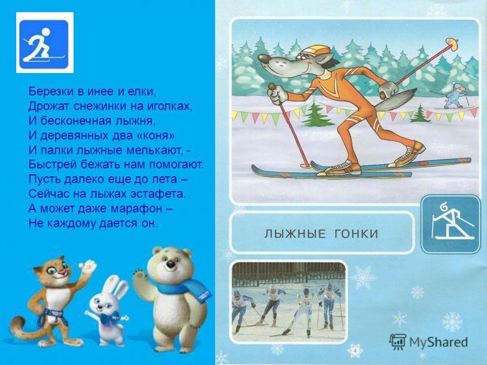 В зимней олимпиаде самые разные вида спорта