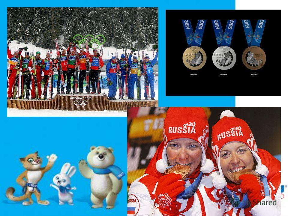 Награждение победителей После того, как соревнования закончены, определяют победителей. 1 место – золотая медаль, 2 место – серебряная медаль 3 место – бронзовая медаль!