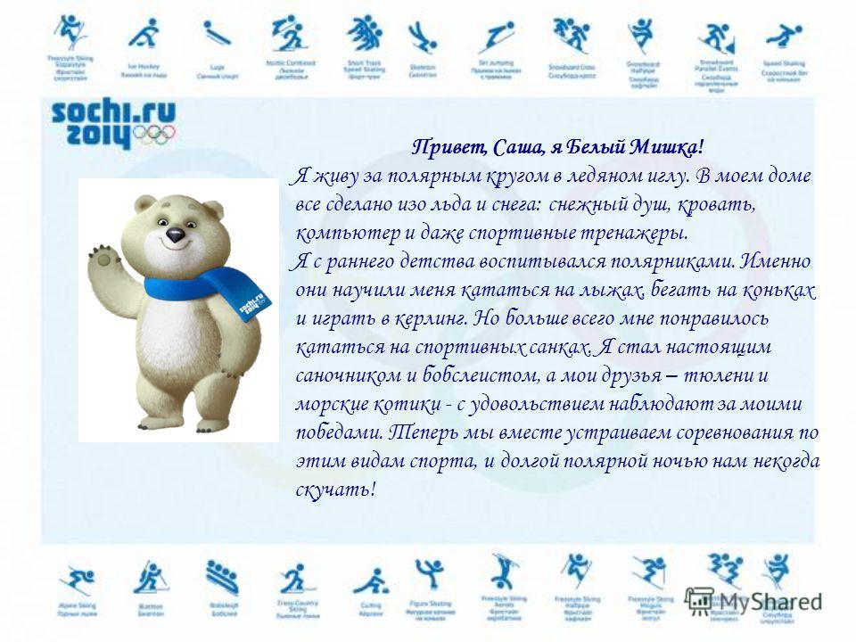 Давай знакомиться! Мы твои новые друзья – символы Зимних Олимпийских игр в городе Сочи 2014 года! Белый Мишка, Зайка и Леопард