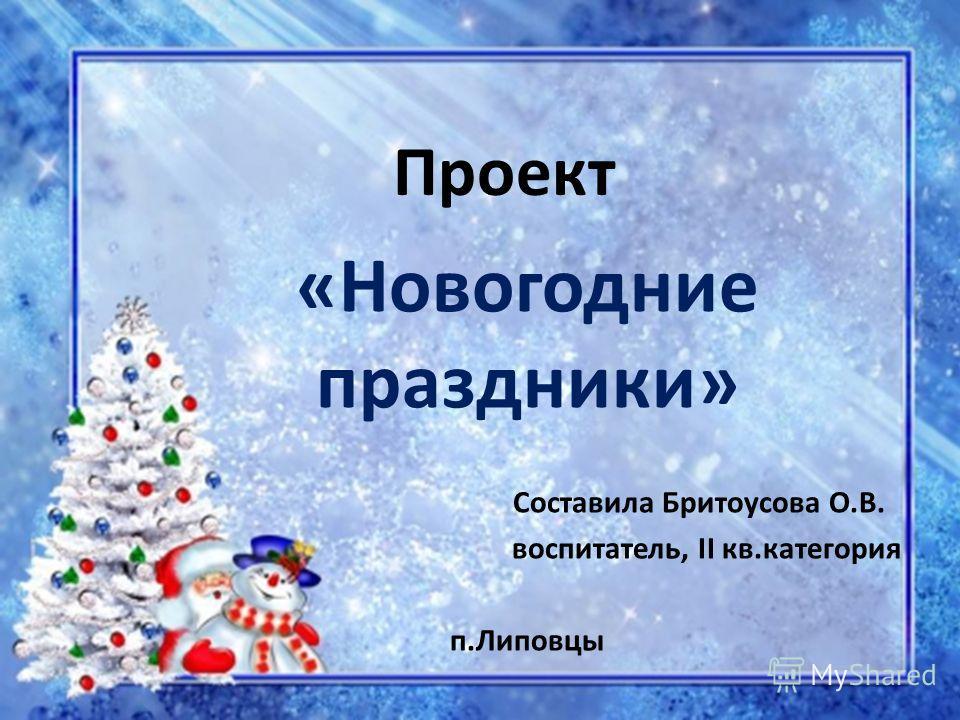 Проект «Новогодние праздники» Составила Бритоусова О.В. воспитатель, II кв.категория п.Липовцы