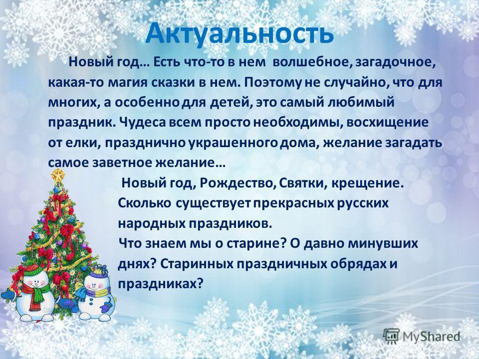 Актуальность Новый год… Есть что-то в нем волшебное, загадочное, какая-то магия сказки в нем. Поэтому не случайно, что для многих, а особенно для детей, это самый любимый праздник. Чудеса всем просто необходимы, восхищение от елки, празднично украшен