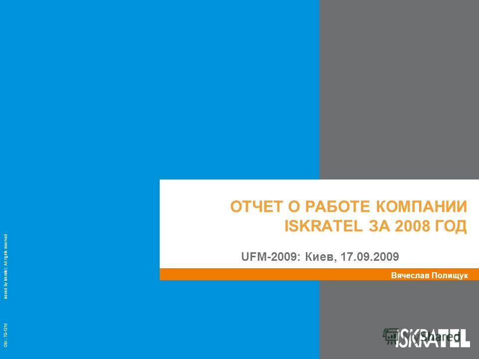 Obr.: 70-121dIssued by Iskratel; All rights reserved OТЧЕТ О РАБОТЕ КОМПАНИИ ISKRATEL ЗА 2008 ГОД Вячеслав Полищук UFM-2009: Киев, 17.09.2009