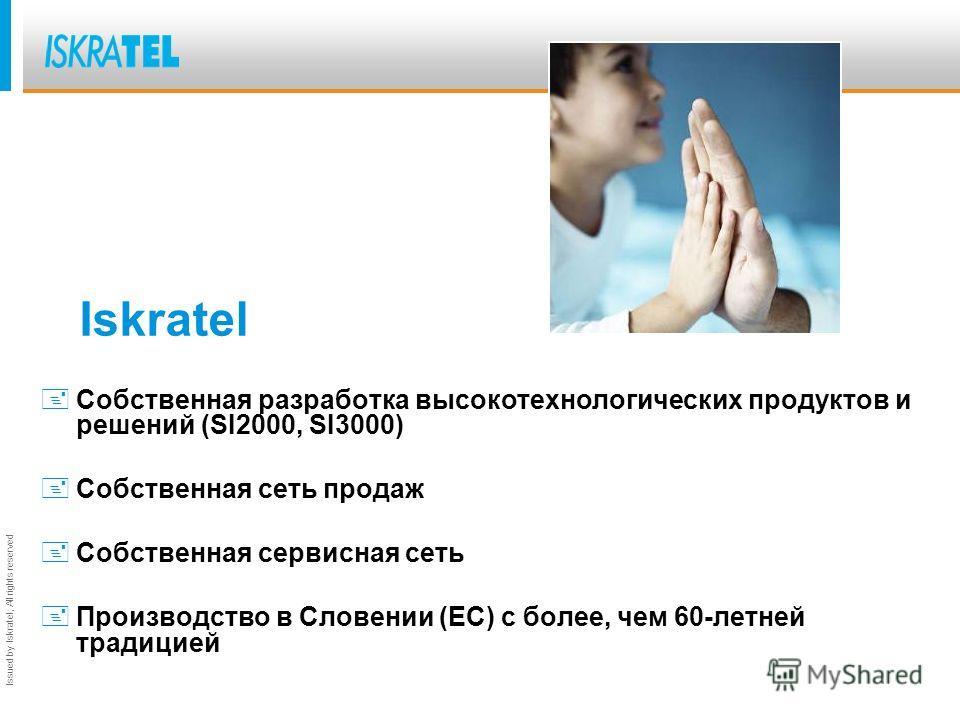 Issued by Iskratel; All rights reserved Iskratel +Собственная разработка высокотехнологических продуктов и решений (SI2000, SI3000) +Собственная сеть продаж +Собственная сервисная сеть +Производство в Словении (ЕС) с более, чем 60-летней традицией