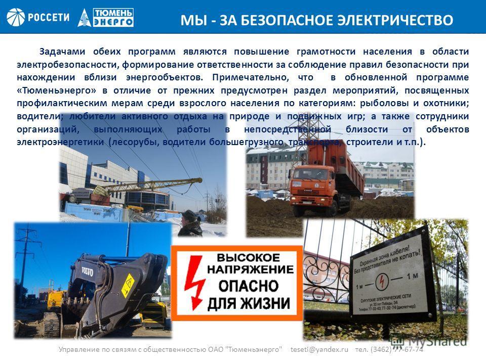 г. Сургут, 2013 ОАО Тюменьэнерго работает в соответствии с международными стандартами ISO 9001, ISO 14001, OHSAS 18001 Задачами обеих программ являются повышение грамотности населения в области электробезопасности, формирование ответственности за соб