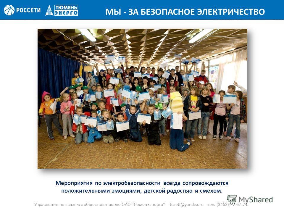 Мероприятия по электробезопасности всегда сопровождаются положительными эмоциями, детской радостью и смехом. МЫ - ЗА БЕЗОПАСНОЕ ЭЛЕКТРИЧЕСТВО Управление по связям с общественностью ОАО Тюменьэнерго teseti@yandex.ru тел. (3462) 77-67-74