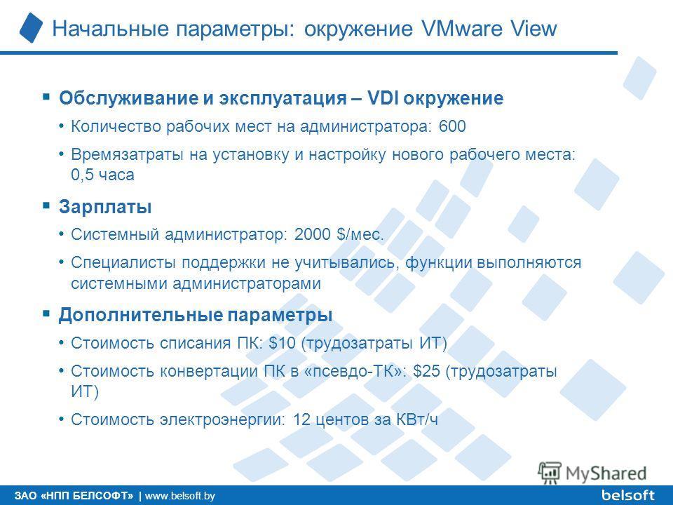 ЗАО «НПП БЕЛСОФТ» | www.belsoft.by Начальные параметры: окружение VMware View Обслуживание и эксплуатация – VDI окружение Количество рабочих мест на администратора: 600 Времязатраты на установку и настройку нового рабочего места: 0,5 часа Зарплаты Си