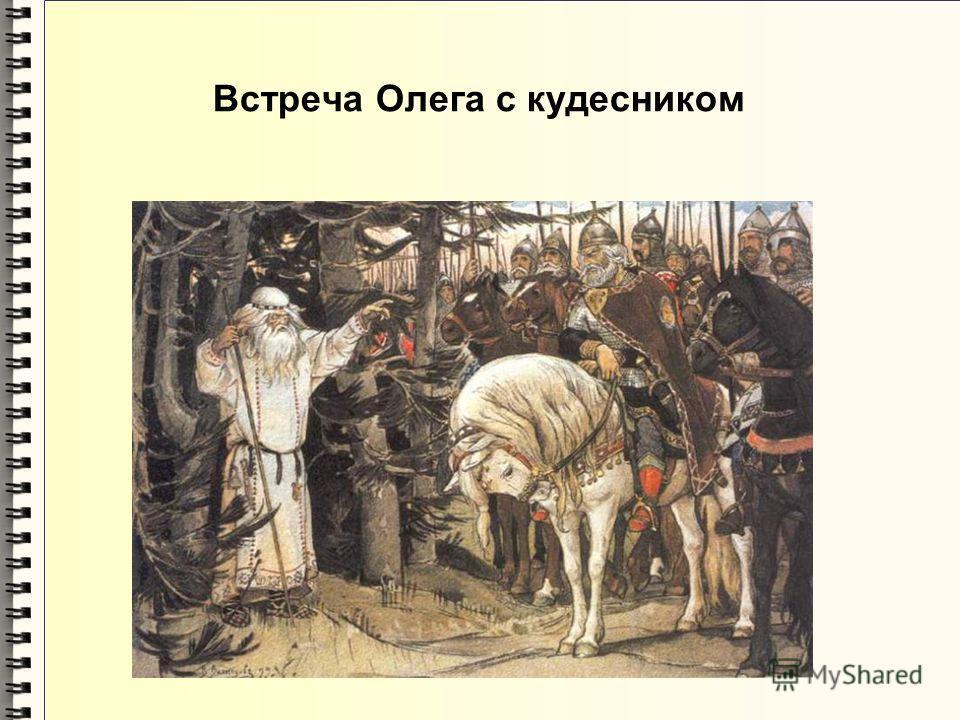 Встреча Олега с кудесником