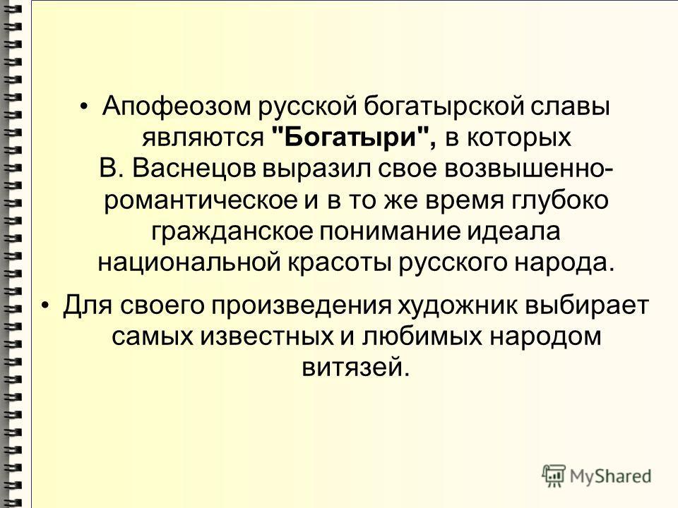 Апофеозом русской богатырской славы являются