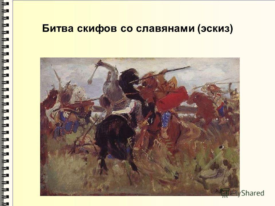 Битва скифов со славянами (эскиз)