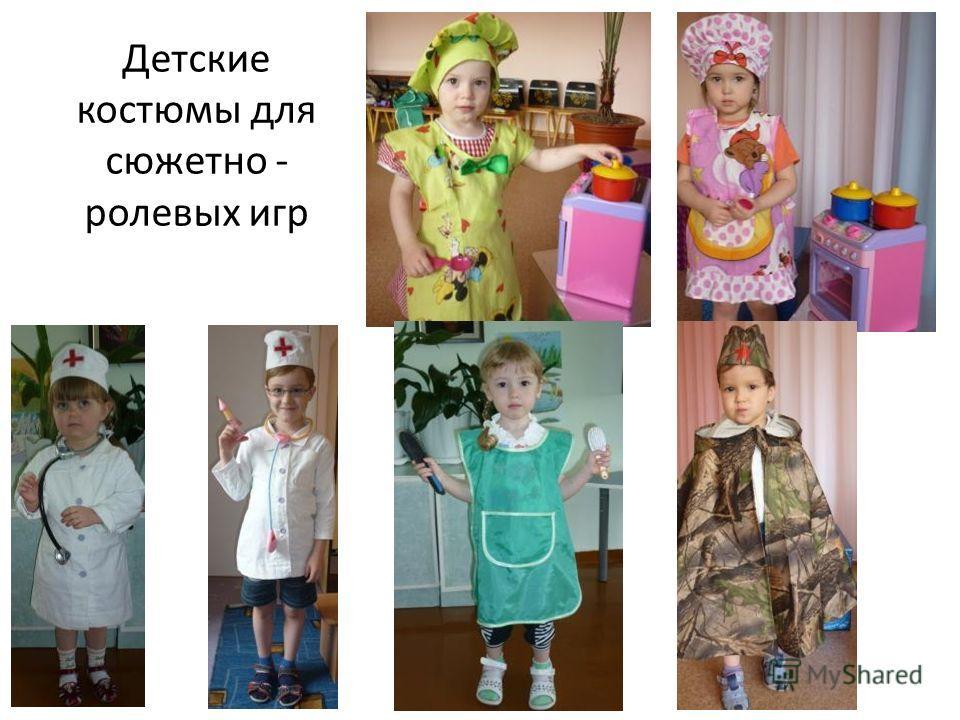 Детские костюмы для сюжетно - ролевых игр