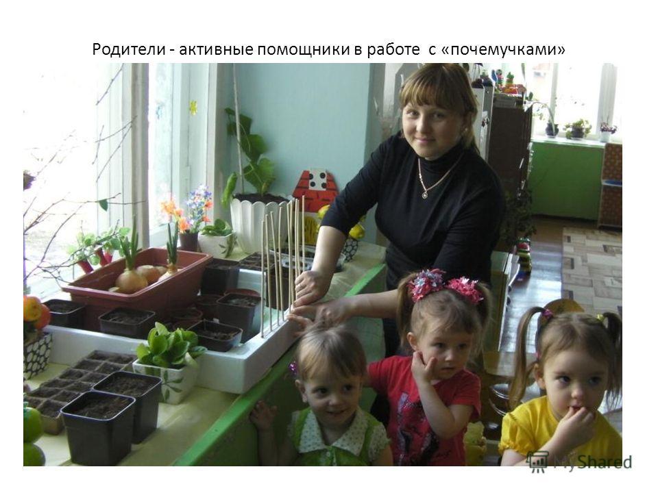 Родители - активные помощники в работе с «почемучками»