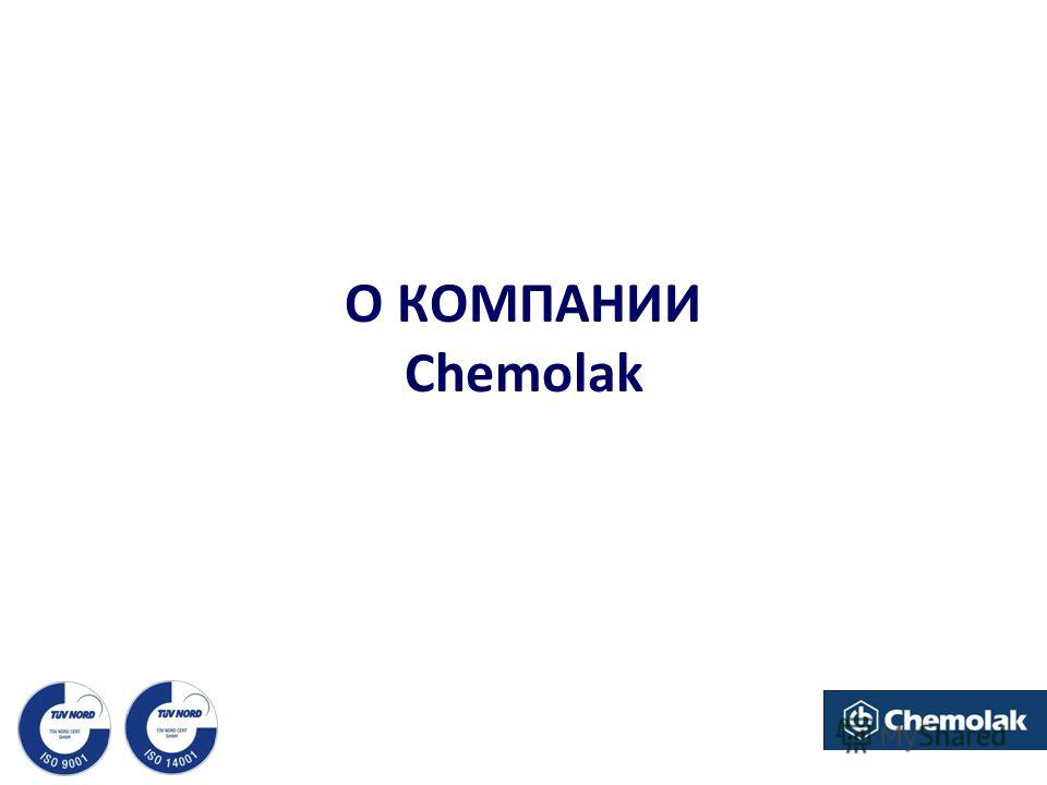 О КОМПАНИИ Chemolak