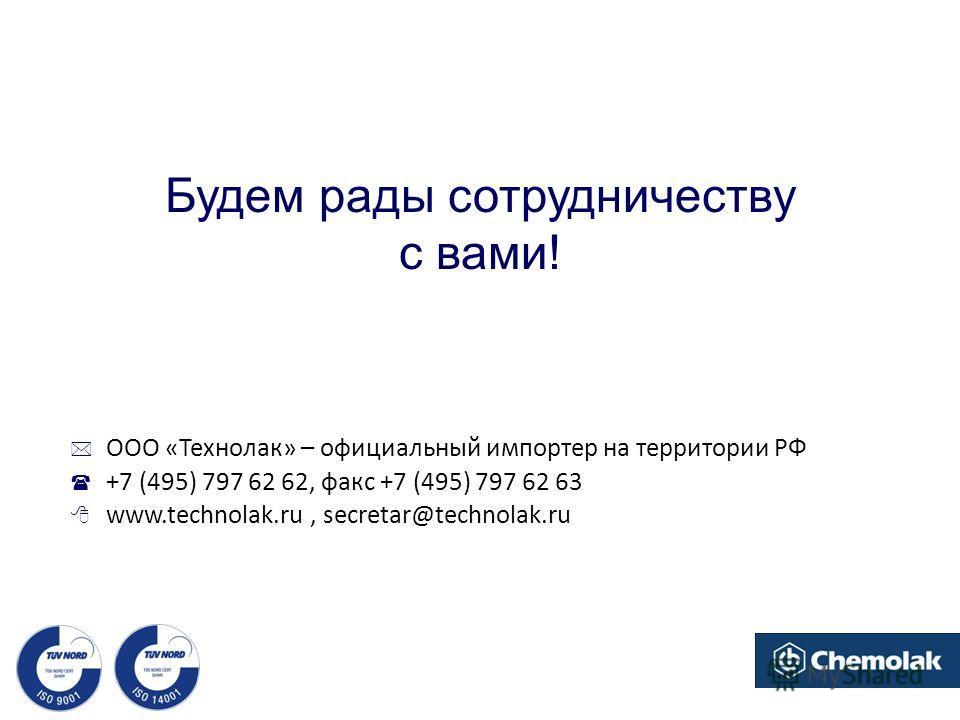 Будем рады сотрудничеству с вами! ООО «Технолак» – официальный импортер на территории РФ +7 (495) 797 62 62, факс +7 (495) 797 62 63 www.technolak.ru, secretar@technolak.ru