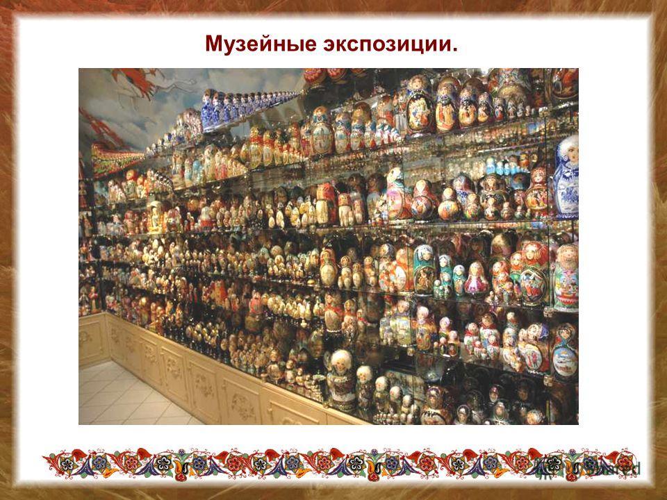 Музейные экспозиции.