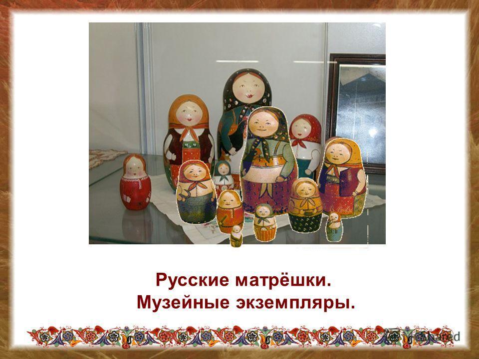 Русские матрёшки. Музейные экземпляры.