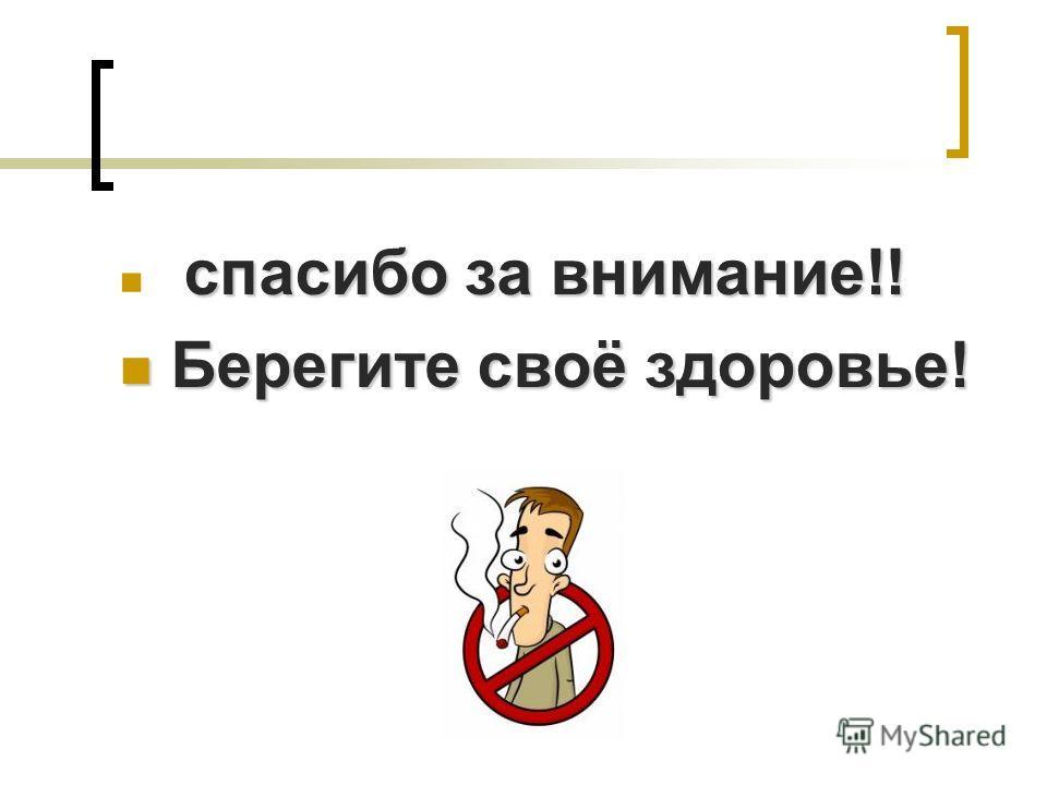 спасибо за внимание!! Берегите своё здоровье!