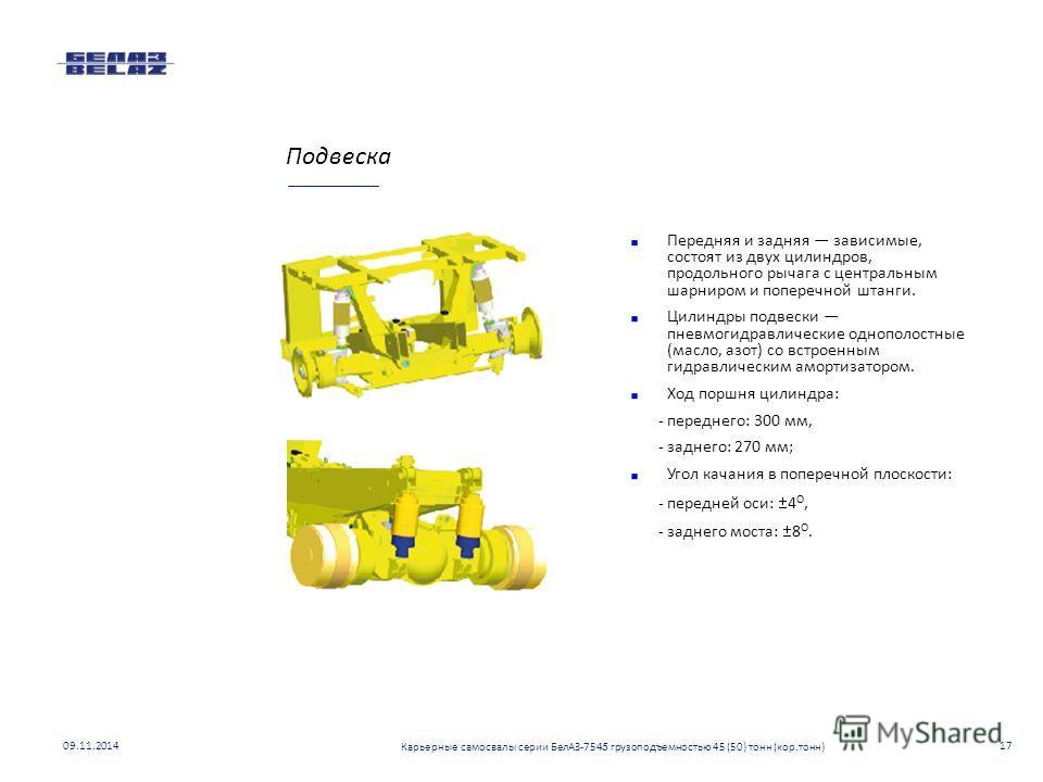 Передняя и задняя зависимые, состоят из двух цилиндров, продольного рычага с центральным шарниром и поперечной штанги. Цилиндры подвески пневмогидравлические однополостные (масло, азот) со встроенным гидравлическим амортизатором. Ход поршня цилиндра:
