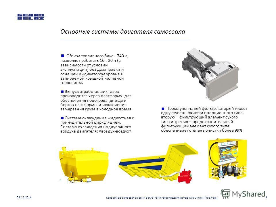 Объем топливного бака - 740 л, позволяет работать 16 - 20 ч ( в зависимости от условий эксплуатации ) без дозаправки и оснащен индикатором уровня и запираемой крышкой наливной горловины. Выпуск отработавших газов производится через платформу для обес