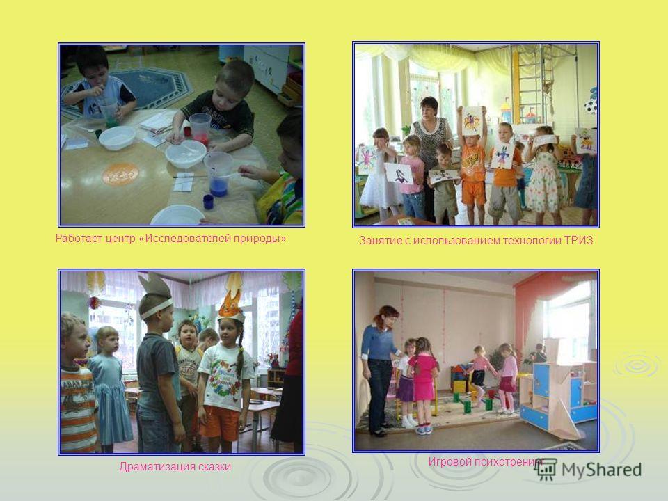 Драматизация сказки Работает центр «Исследователей природы» Игровой психотренинг Занятие с использованием технологии ТРИЗ