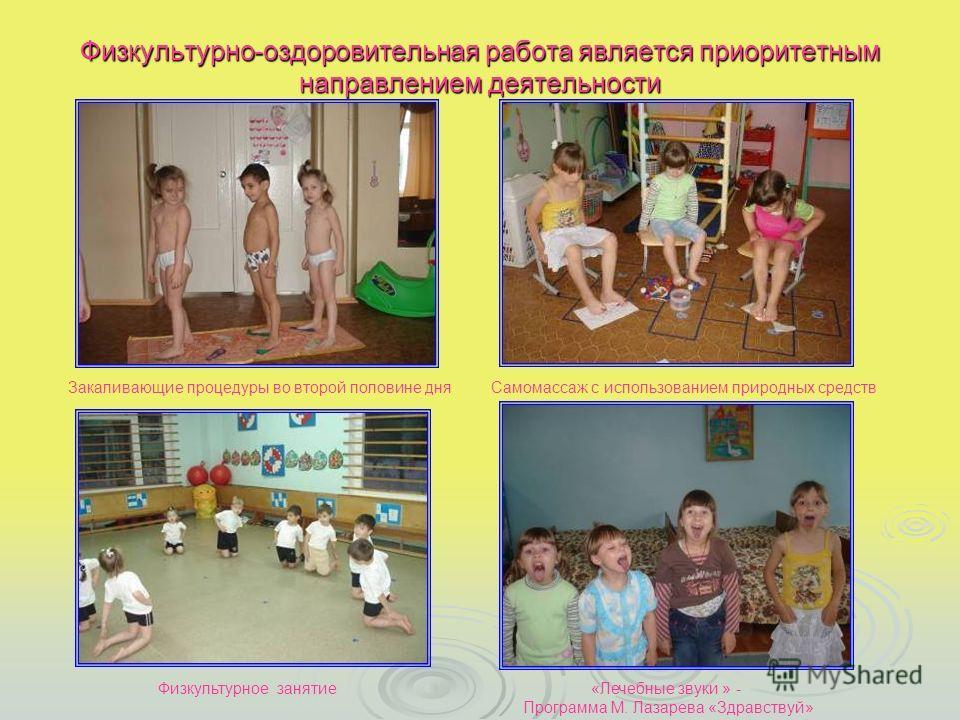 Физкультурно-оздоровительная работа является приоритетным направлением деятельности Закаливающие процедуры во второй половине дня Физкультурное занятие «Лечебные звуки » - Программа М. Лазарева «Здравствуй» Самомассаж с использованием природных средс