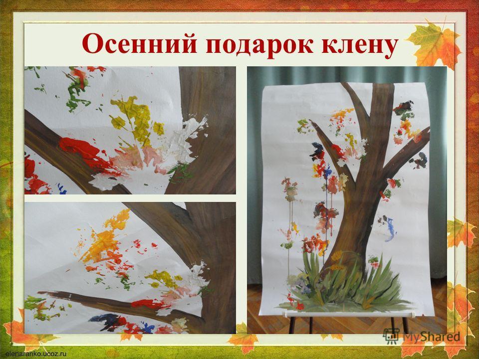 Осенний подарок клену