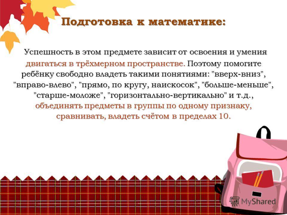 Подготовка к математике: Успешность в этом предмете зависит от освоения и умения двигаться в трёхмерном пространстве. Поэтому помогите ребёнку свободно владеть такими понятиями: