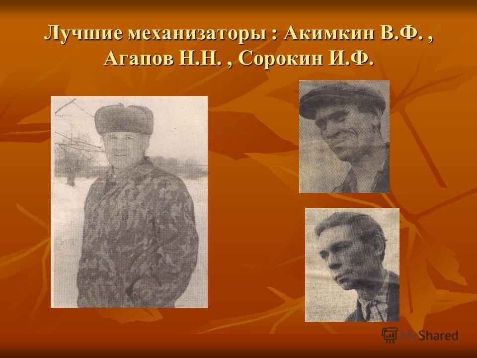 Лучшие механизаторы : Акимкин В.Ф., Агапов Н.Н., Сорокин И.Ф.