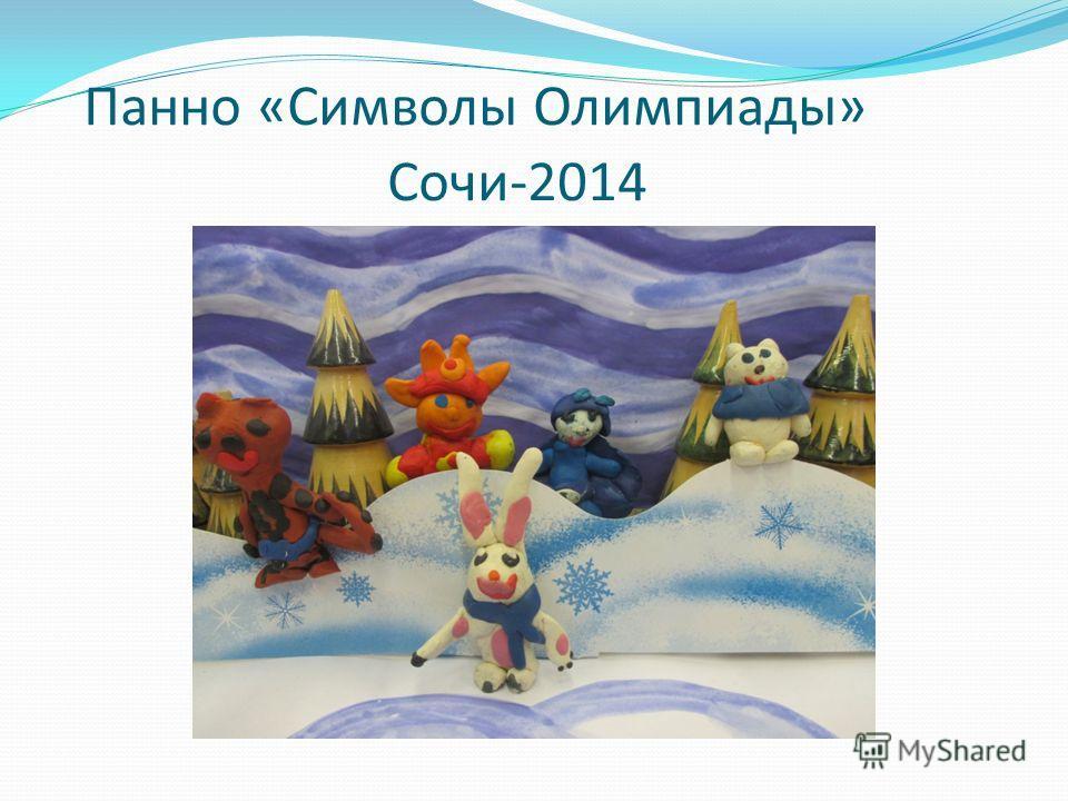 Панно «Символы Олимпиады» Сочи-2014