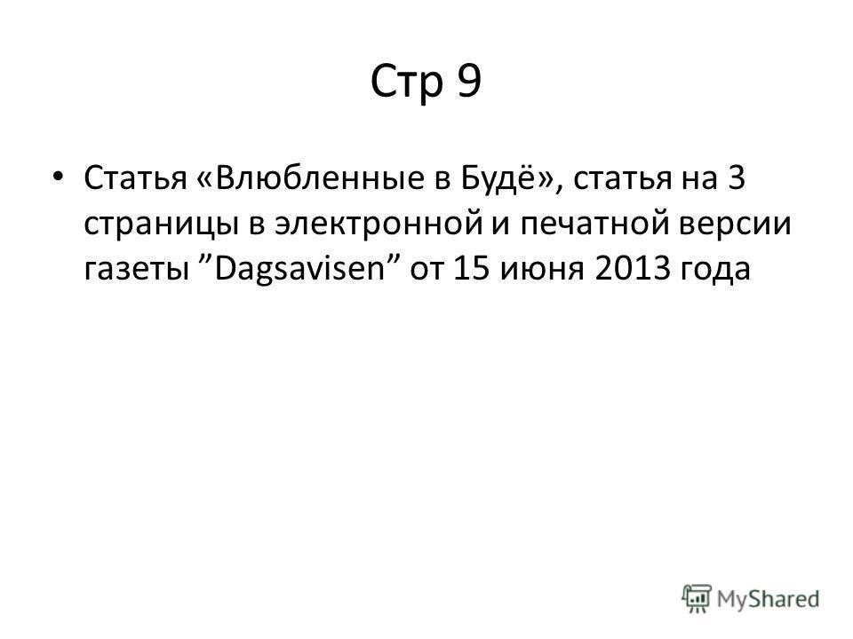 Стр 9 Статья «Влюбленные в Будё», статья на 3 страницы в электронной и печатной версии газеты Dagsavisen от 15 июня 2013 года