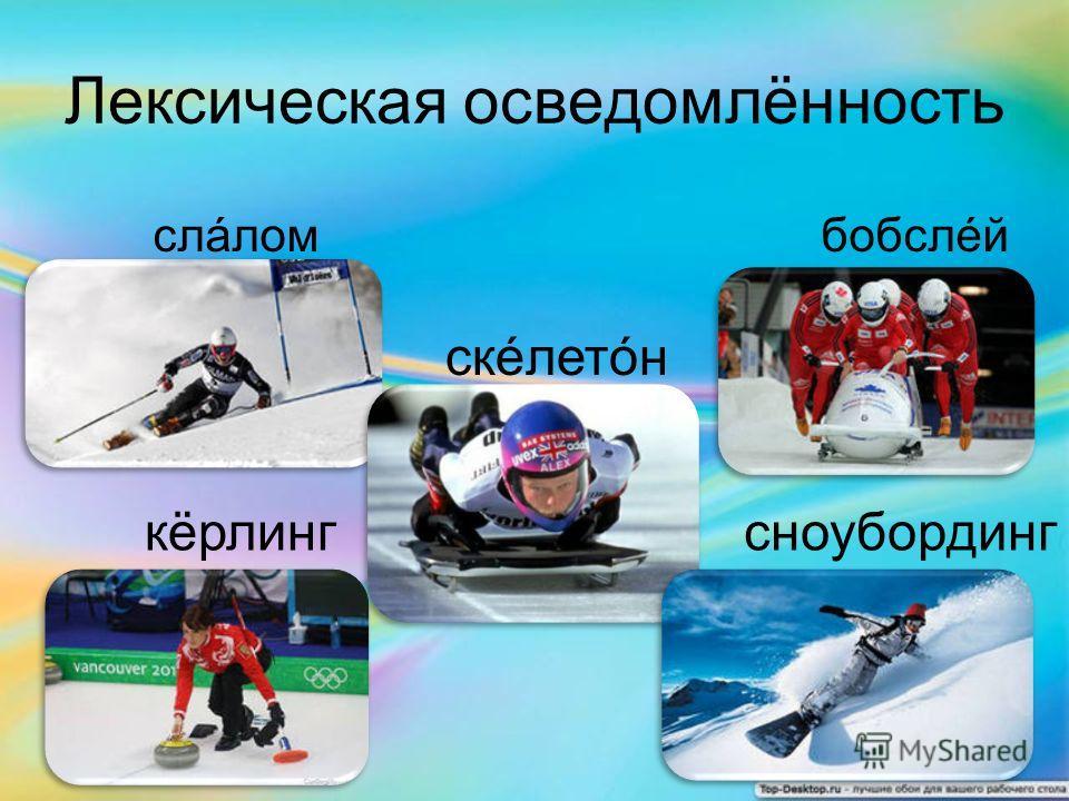 кёрлинг скéлетóн бобслéйслáлом сноубординг Лексическая осведомлённость