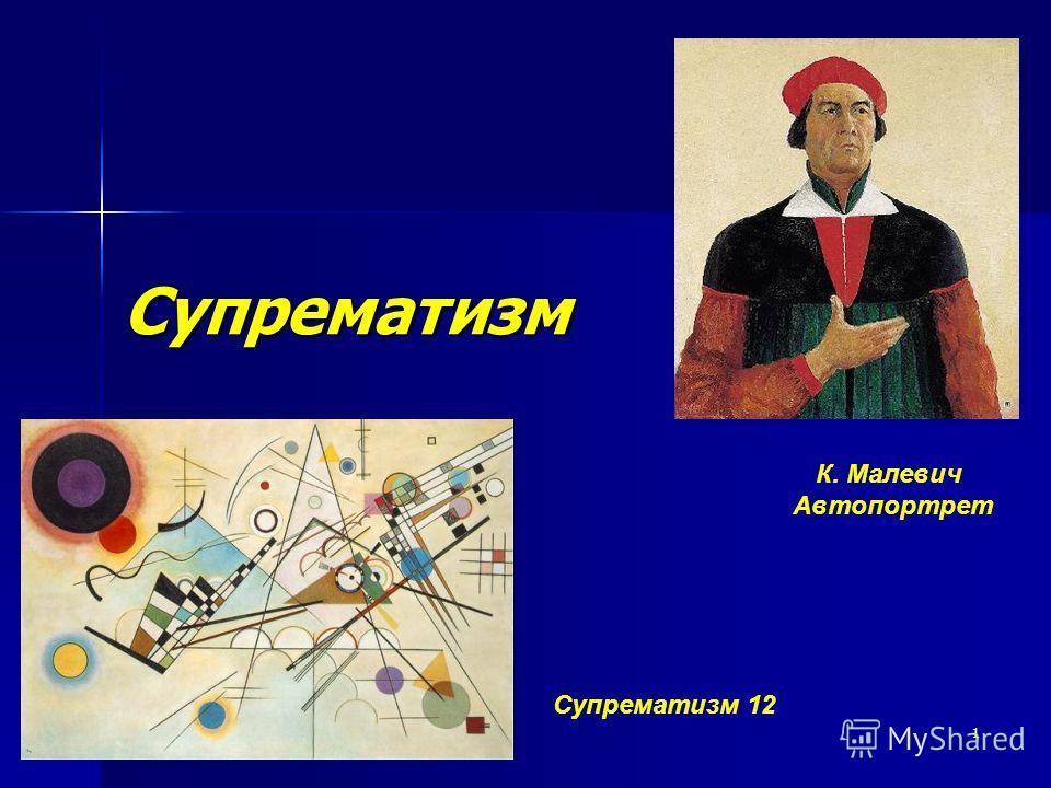 1 Супрематизм К. Малевич Автопортрет Супрематизм 12