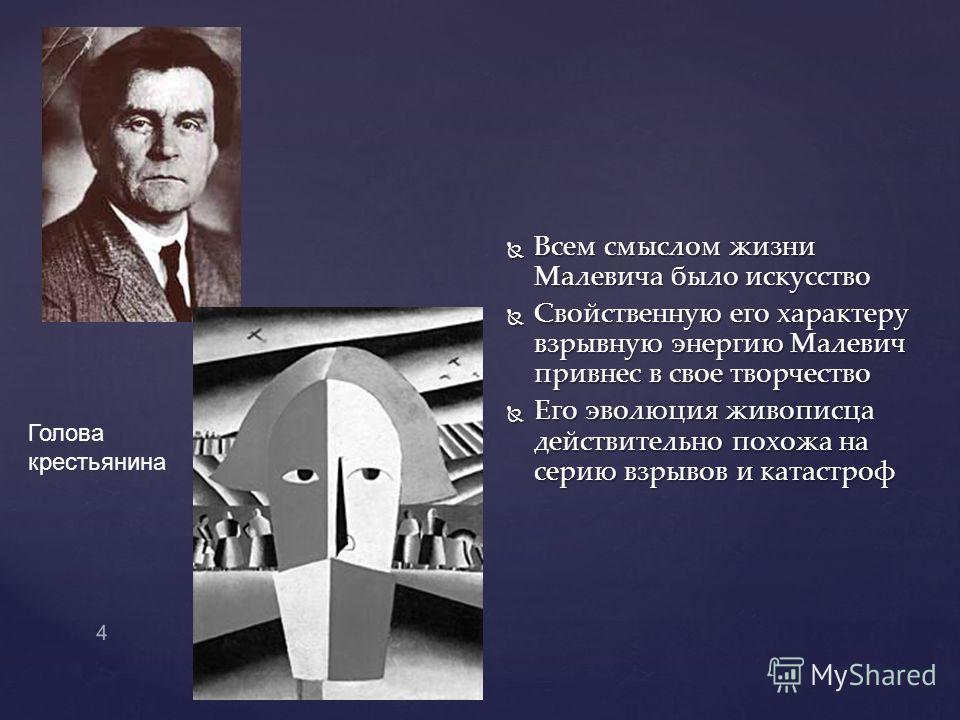 Всем смыслом жизни Малевича было искусство Всем смыслом жизни Малевича было искусство Свойственную его характеру взрывную энергию Малевич привнес в свое творчество Свойственную его характеру взрывную энергию Малевич привнес в свое творчество Его эвол