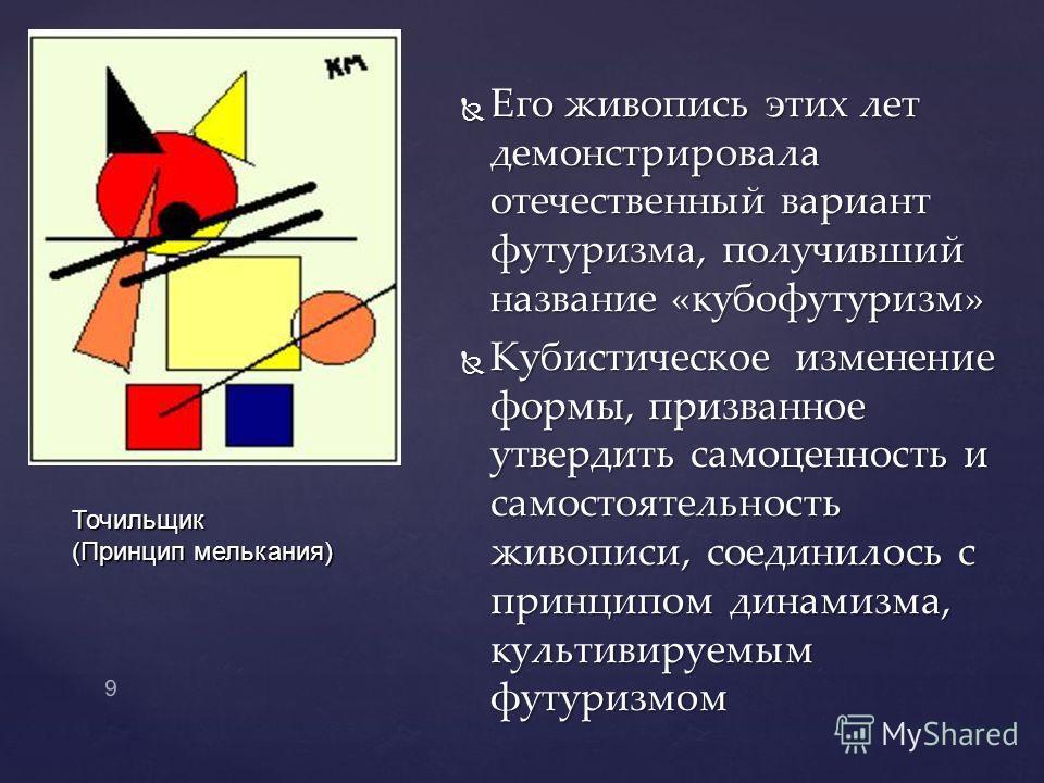 Его живопись этих лет демонстрировала отечественный вариант футуризма, получивший название «кубофутуризм» Его живопись этих лет демонстрировала отечественный вариант футуризма, получивший название «кубофутуризм» Кубистическое изменение формы, призван
