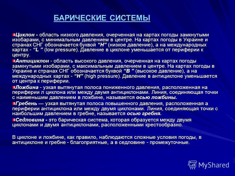 Циклон - область низкого давления, очерченная на картах погоды замкнутыми изобарами, с минимальным давлением в центре. На картах погоды в Украине и странах СНГ обозначается буквой Н (низкое давление), а на международных картах - L (low pressure). Дав