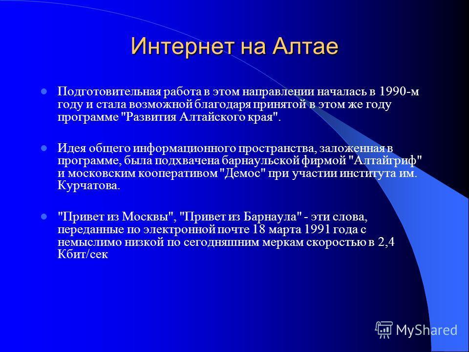 Интернет на Алтае Подготовительная работа в этом направлении началась в 1990-м году и стала возможной благодаря принятой в этом же году программе