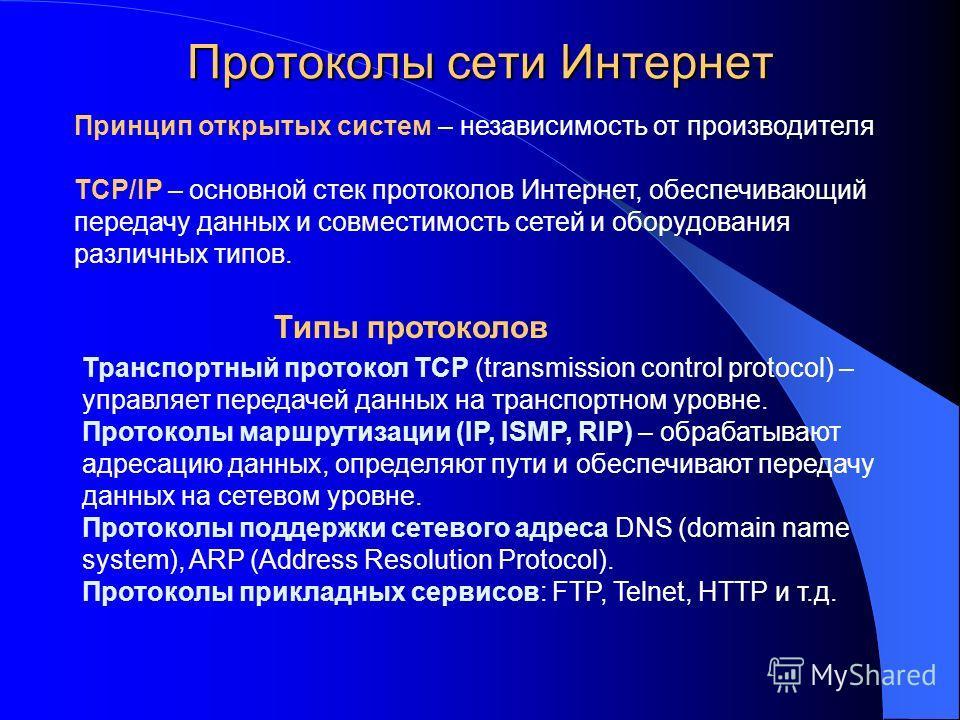 Типы протоколов Транспортный протокол TCP (transmission control protocol) – управляет передачей данных на транспортном уровне. Протоколы маршрутизации (IP, ISMP, RIP) – обрабатывают адресацию данных, определяют пути и обеспечивают передачу данных на