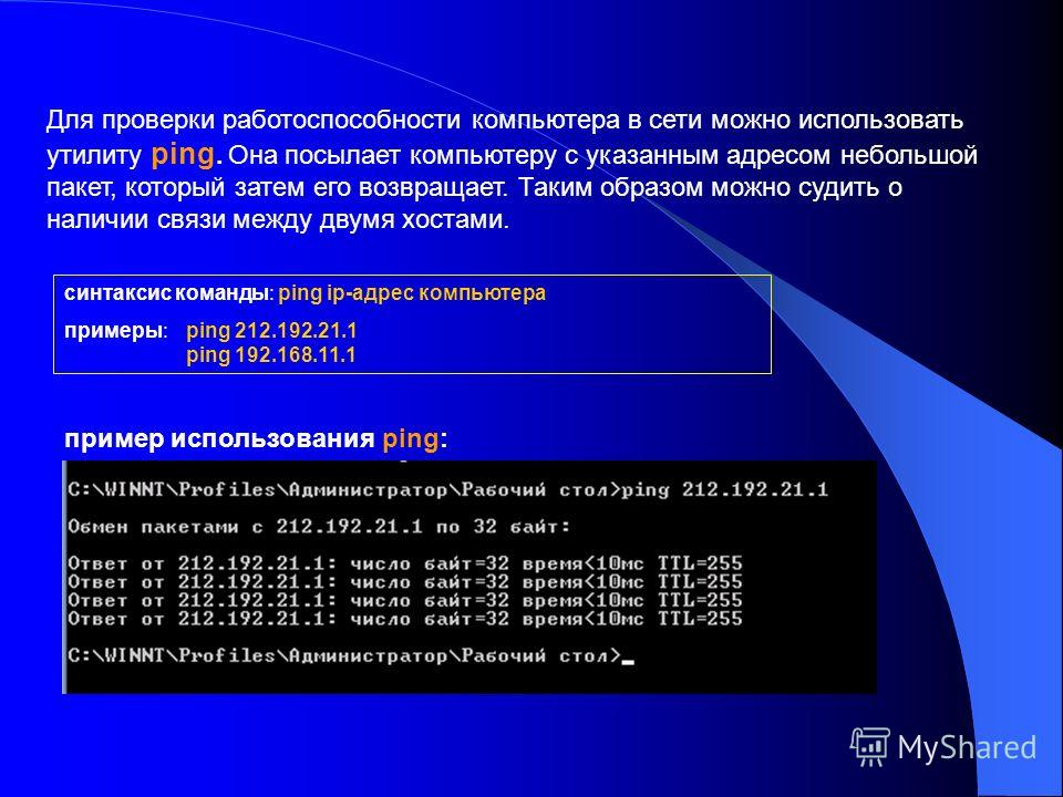 Для проверки работоспособности компьютера в сети можно использовать утилиту ping. Она посылает компьютеру с указанным адресом небольшой пакет, который затем его возвращает. Таким образом можно судить о наличии связи между двумя хостами. синтаксис ком
