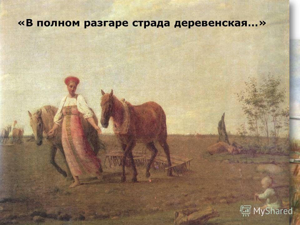 «Доля ты! – русская долюшка женская! Вряд ли труднее сыскать…» «В полном разгаре страда деревенская…»